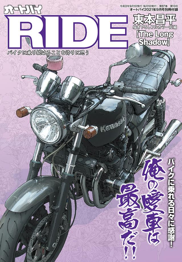 画像2: 「オートバイ」2021年9月号は7月30日発売。