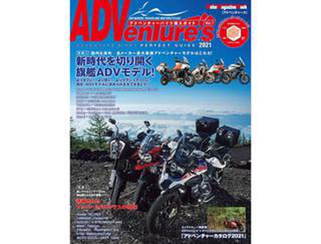 画像: 最新アドベンチャーバイクを徹底解説!『アドベンチャーズ 2021』発売 丸ごと一冊、冒険ADVモデル大特集