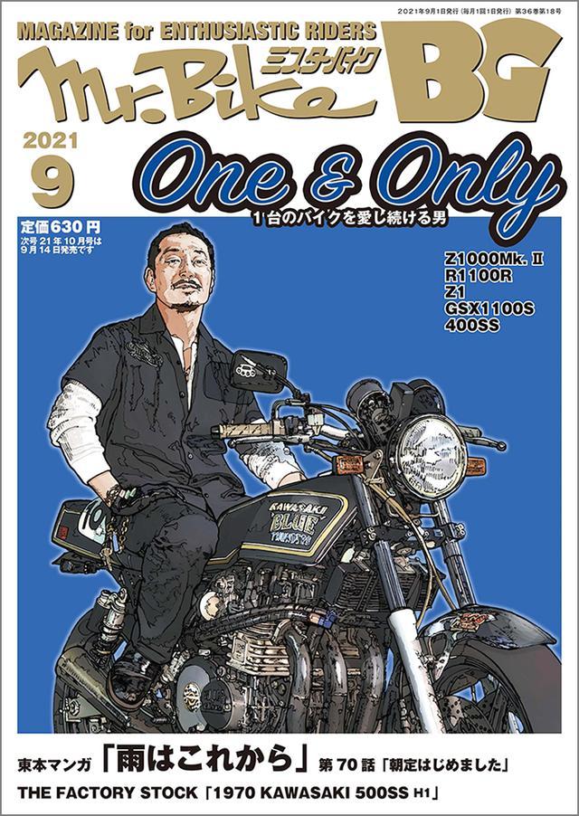 画像: 「Mr.Bike BG」2021年9月号は8月12日発売。