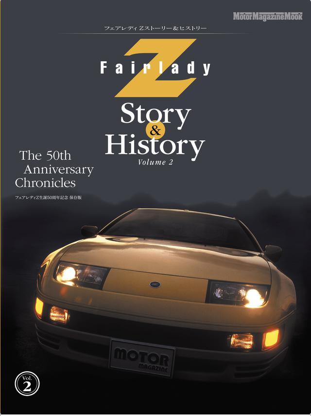画像: 「Fairlady Z Story & History Volume.2」は2021年9月15日発売。