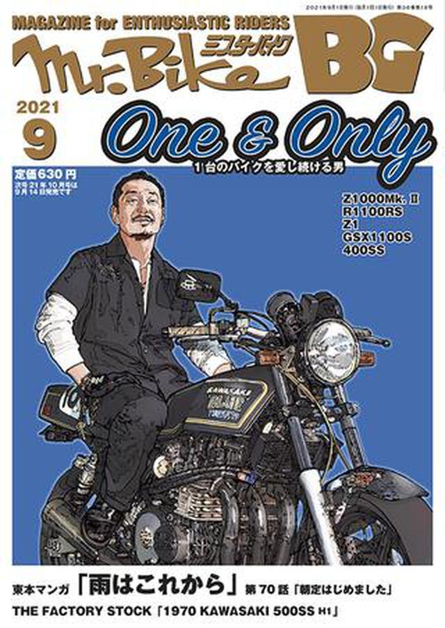 画像: 『ミスター・バイクBG』2021年9月号、好評発売中! 特集は「One&Only 1台のバイクを愛し続ける男」
