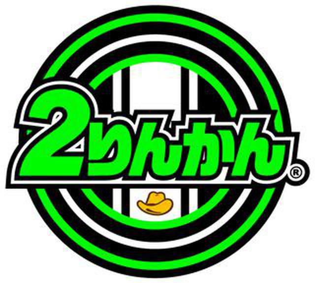 画像: 富士2りんかんが2021年9月23日にオープン! 会員登録者限定で10%オフセールも開催!