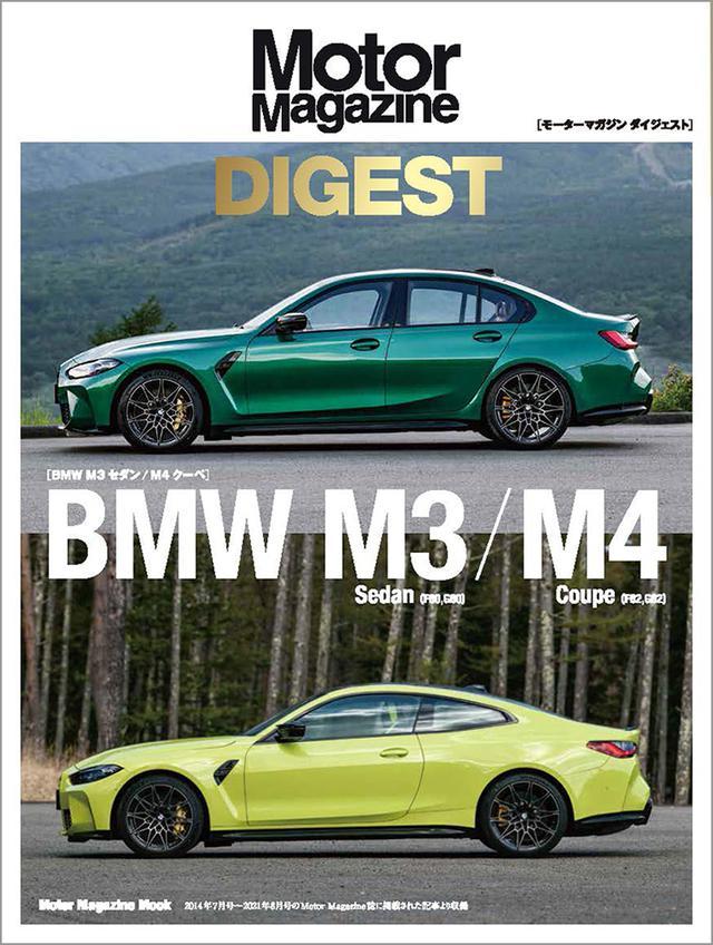 画像: 「Motor Magazine DIGEST BMW M3 Sedan / M4 Coupe」は2021年8月30日発売。