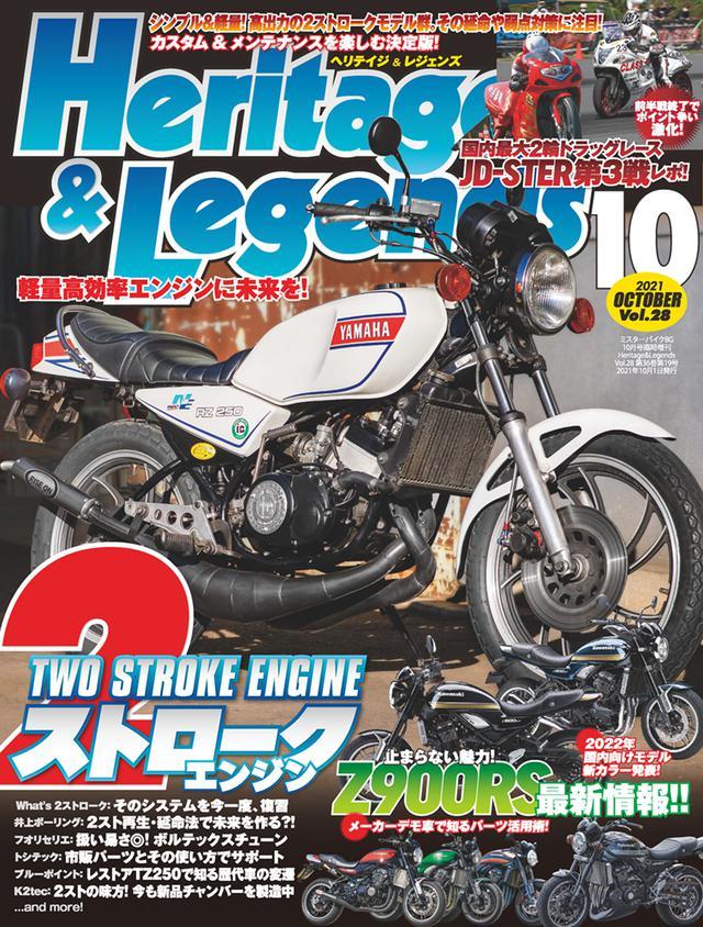 画像: 「Heritage & Legends」Vol.28は2021年8月30日発売。