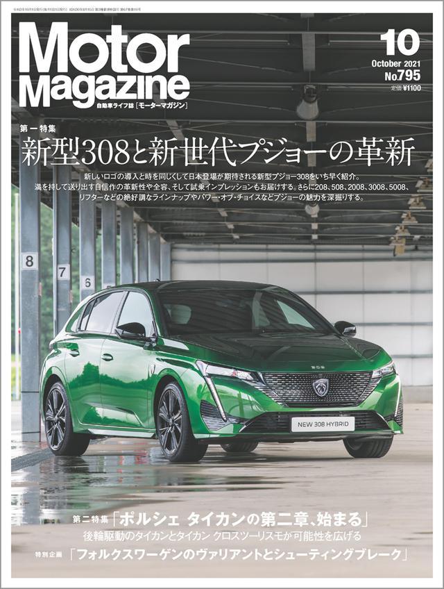 画像: 「Motor Magazine」2021年10月号は9月1日発売。