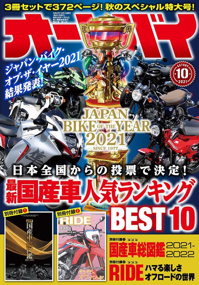 画像1: 「オートバイ」2021年10月号は9月1日発売。