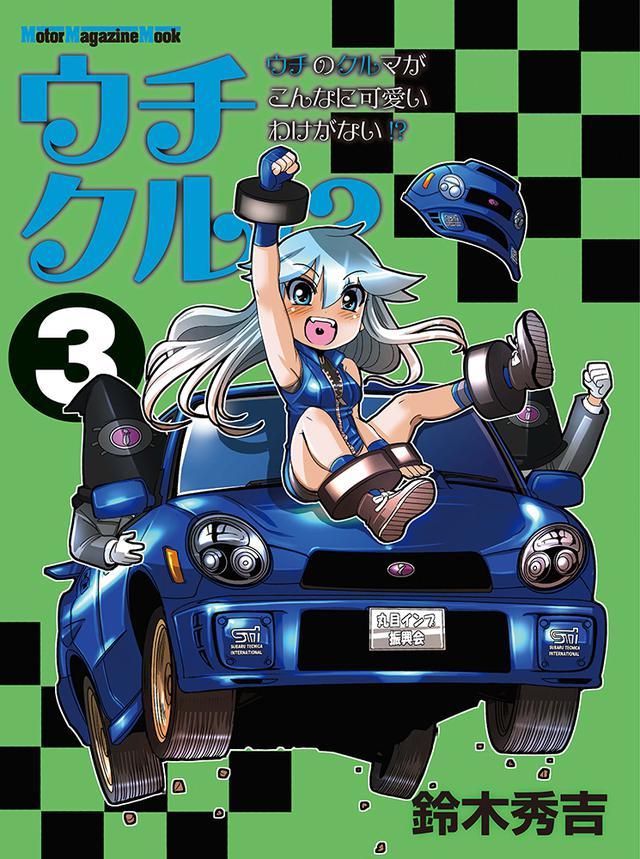 画像: 「ウチクル!? ウチのクルマがこんなに可愛いわけがない!? 3」は2021年8月31日発売。