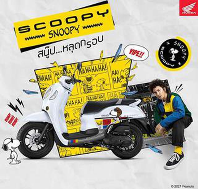 画像: ホンダ「スクーピー・スヌーピー・リミテッドエディション」がタイで発売! 日本のファンも羨みそうな可愛らしいスクーター
