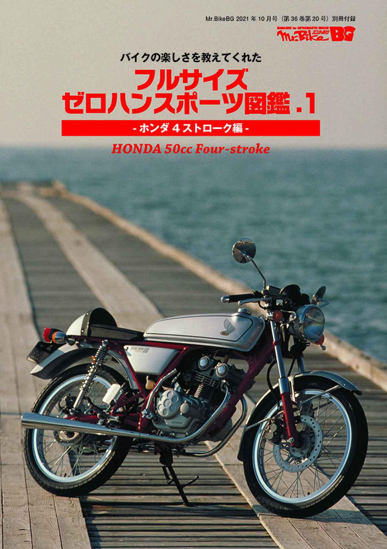 画像2: 「Mr.Bike BG」2021年10月号は9月14日発売。