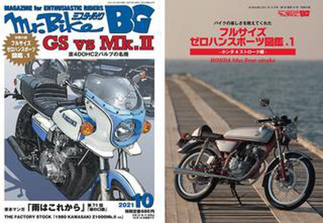 画像: 『ミスター・バイクBG』2021年10月号 好評発売中! 別冊付録「フルサイズ ゼロハンスポーツ図鑑.1」もセットの特大号