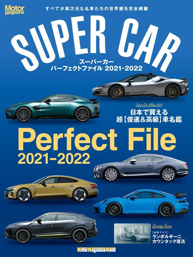 画像: 「SUPER CAR Perfect File 2021-2022」