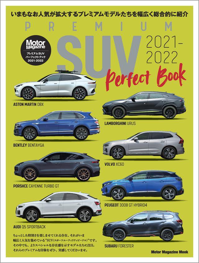 画像: 「PREMIUM SUV Perfect Book 2021-2022」は2021年9月28日発売。