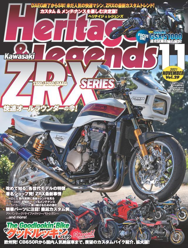 画像: 「Heritage & Legends」Vol.29は2021年9月27日発売。