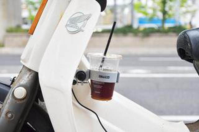 画像: コンビニアイスコーヒーをどうにかしてバイクに載せたいんです。〈若林浩志のスーパー・カブカブ・ダイアリーズ Vol.94〉