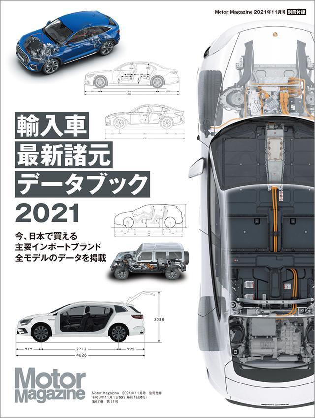 画像2: 「Motor Magazine」2021年11月号は10月1日発売。