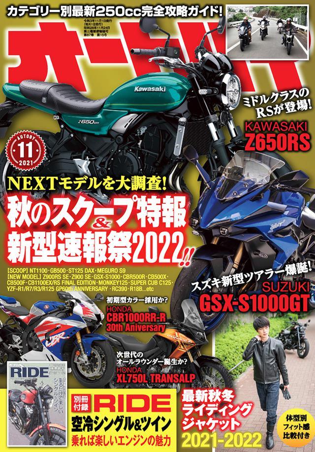 画像1: 「オートバイ」2021年11月号は10月1日発売。