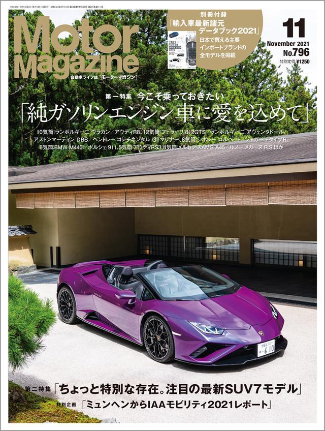 画像1: 「Motor Magazine」2021年11月号は10月1日発売。