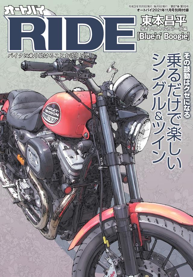 画像2: 「オートバイ」2021年11月号は10月1日発売。