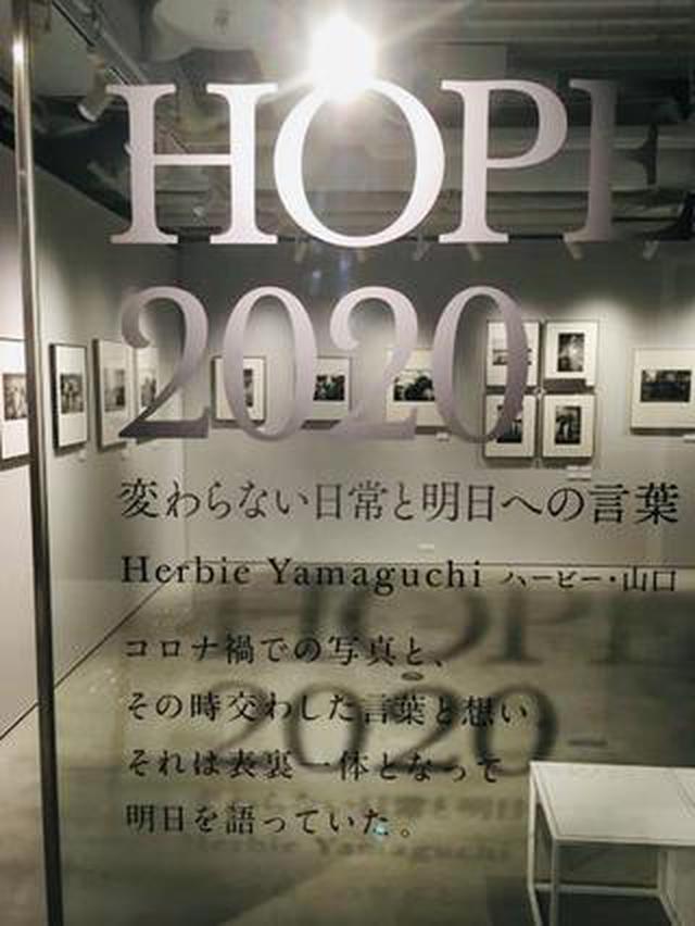 画像: ハービー・山口写真展「HOPE 2020- 変わらない日常と明日への言葉」。ハービー・山口さんの書籍「HOPE 2020- 変わらない日常と明日への言葉」発売を記念した展示です。