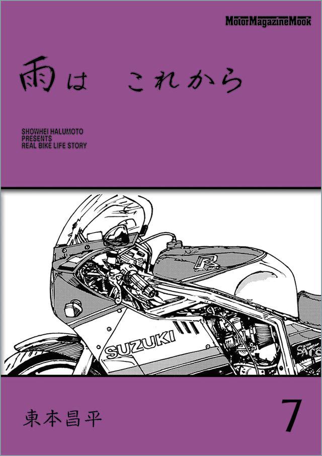 画像: 「雨は これから 7」は2021年10月5日発売。