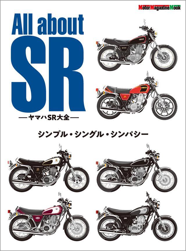 画像: 「All about SR ヤマハSR大全」は2021年10月11日発売。