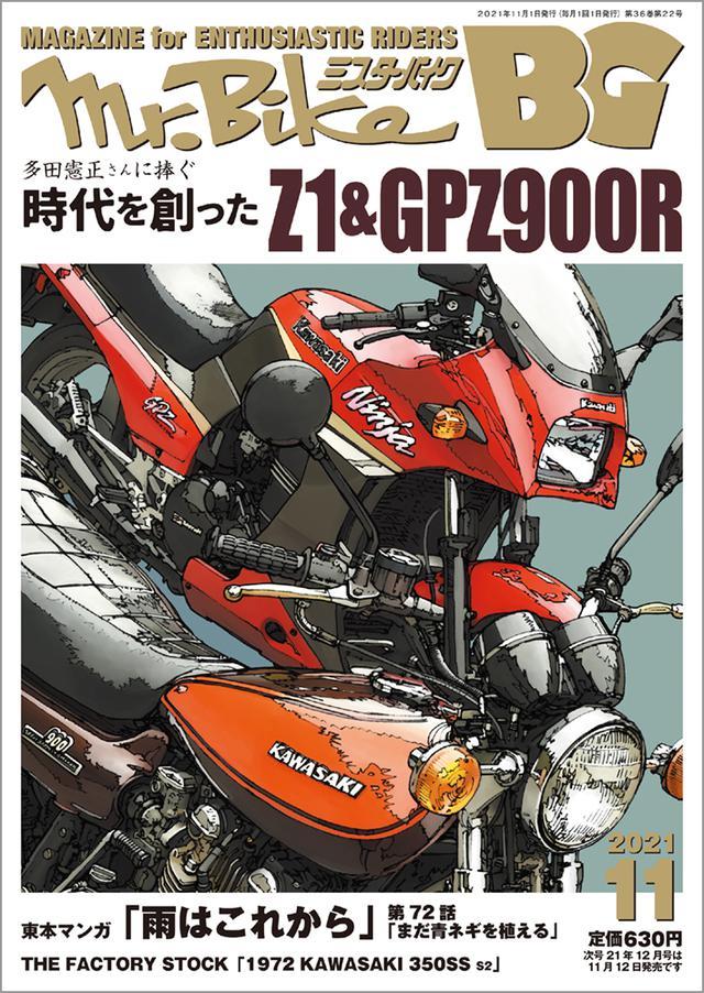 画像: 「Mr.Bike BG」2021年11月号は10月14日発売。