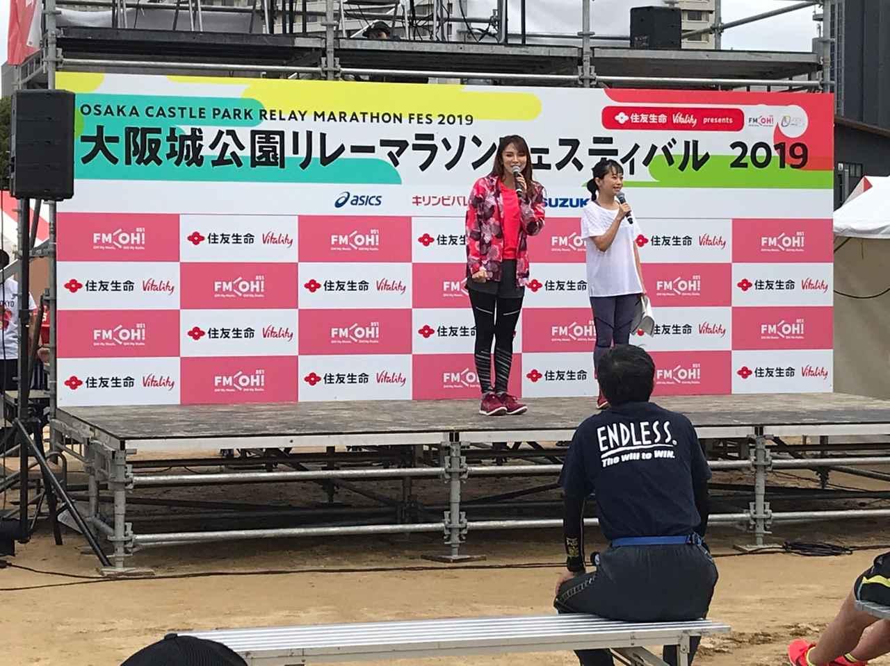 画像1: 住友生命「Vitality」presents 大阪城公園リレーマラソンフェスティバル2019