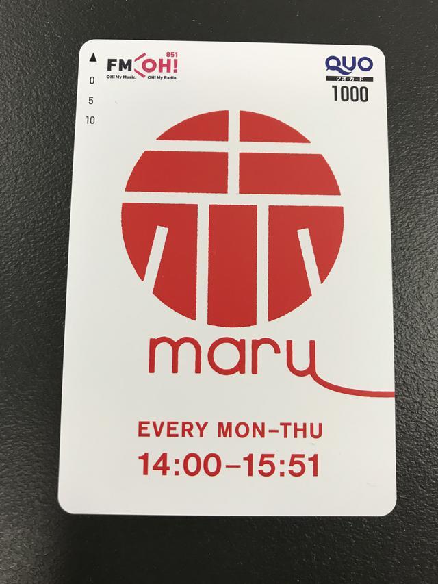 画像1: 1月22日水曜日 阪神高速 maruごと ハイウェイ!