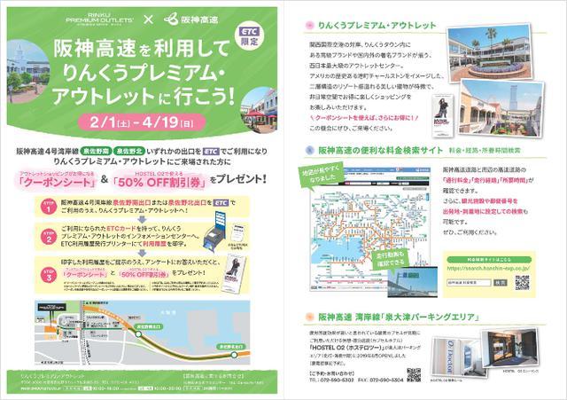 画像: 「阪神高速を利用してりんくうプレミアム・アウトレットに行こう!」キャンペーンを実施します 2/1~4/19|阪神高速道路株式会社 ドライバーズサイト