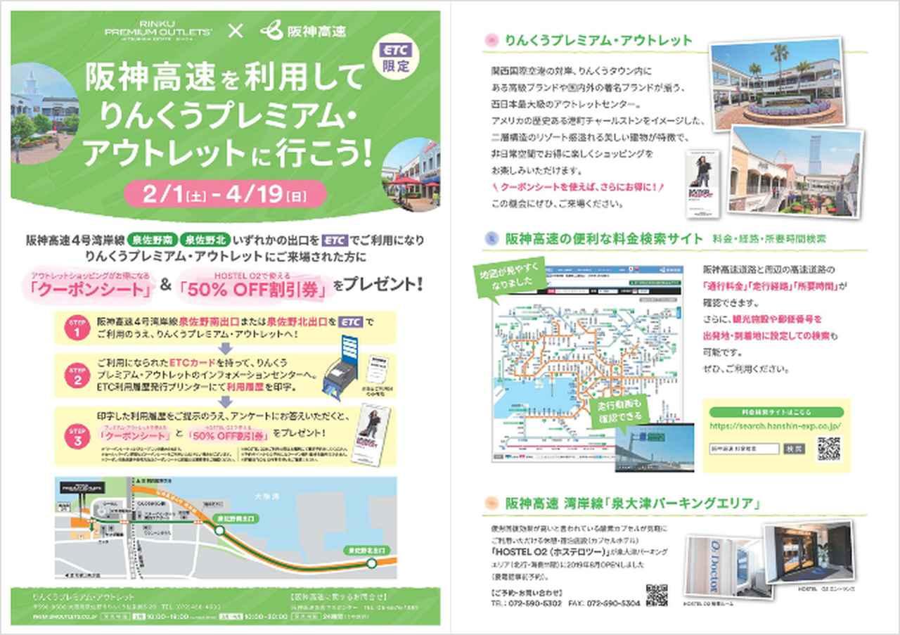 画像: 「阪神高速を利用してりんくうプレミアム・アウトレットに行こう!」キャンペーンを実施します 2/1~4/19 阪神高速道路株式会社 ドライバーズサイト