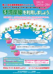 画像: 第21回交通需要軽減キャンペーンについて 阪神高速道路株式会社