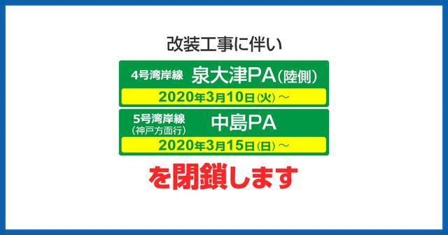 画像: 中島パーキングエリア・泉大津パーキングエリア(陸側)レストラン・売店の閉鎖について