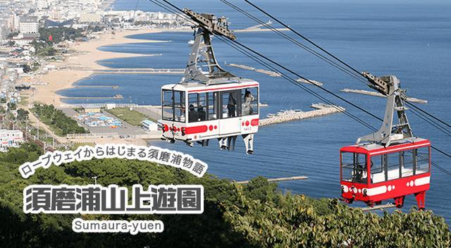 画像: 須磨浦山上遊園