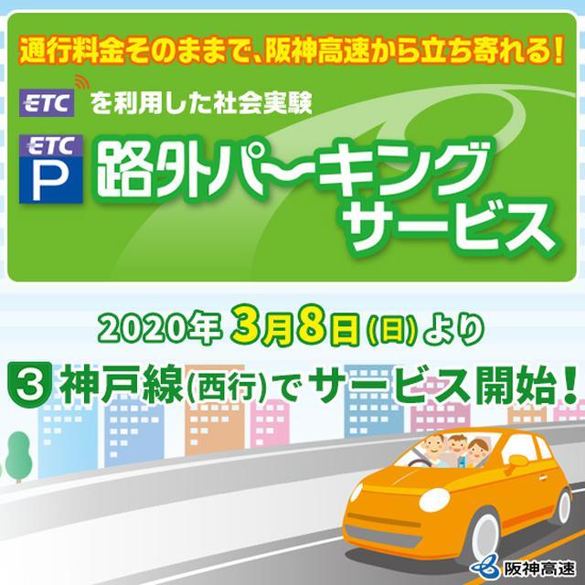 画像: 阪神高速道路株式会社 ドライバーズサイト