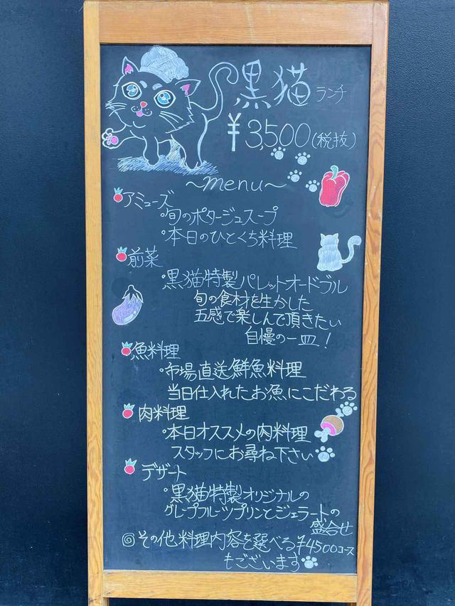 画像6: 赤maruまるっとTake Out!「黒猫 福島本店」