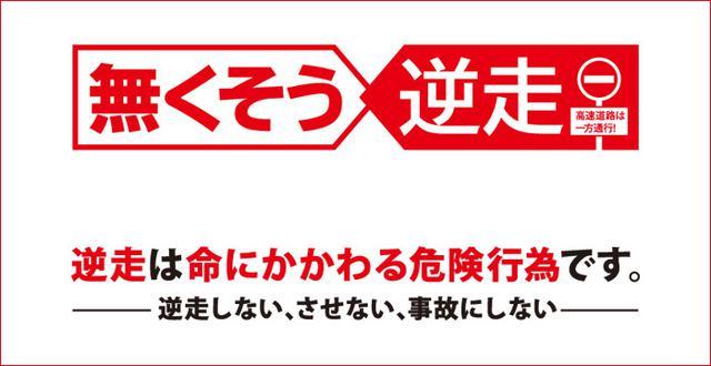 画像: 逆走車を見つけたら・逆走をしてしまったら|阪神高速道路株式会社 ドライバーズサイト