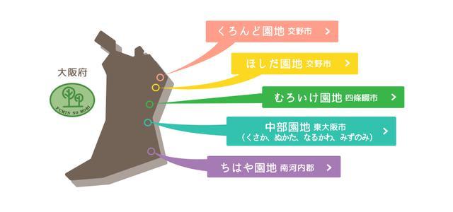 画像: ほしだ園地TOP 利用案内 | 大阪府民の森
