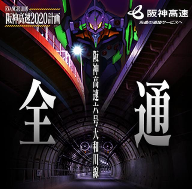 画像: 大和川線全線開通 2020年3月29日(日)16時|阪神高速道路株式会社
