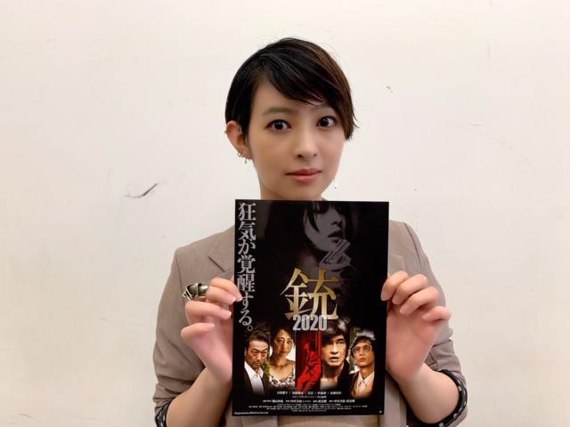 画像1: 映画「銃2020」から日南響子さんをリモートでお迎えしました!