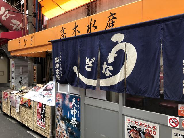 画像3: 今日のぐるmaru!は鰻!