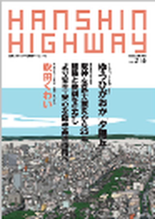画像: 季刊誌 阪神ハイウェイ|阪神高速道路株式会社