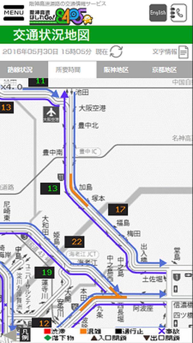 画像: モバイル向け交通情報サービス「阪神高速はしれGo!」が 新しくなりました|阪神高速道路株式会社 ドライバーズサイト