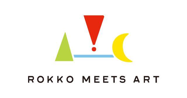 画像: 六甲ミーツ・アート 芸術散歩2020|六甲山ポータルサイト ROKKOSAN.COM