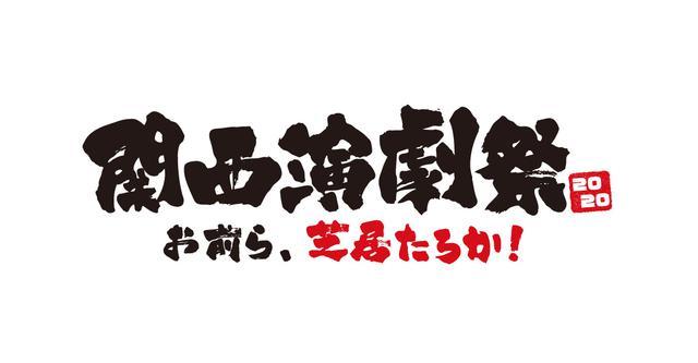 画像: 関西演劇祭2019で各賞を総なめにした野村尚平率いる劇団コケコッコー企画「あっかんべー」が10月に開催決定!! | 関西演劇祭