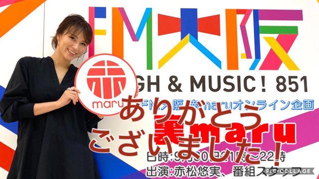 画像1: オンラインイベント裏maruにご参加いただいた皆様ありがとうございました!