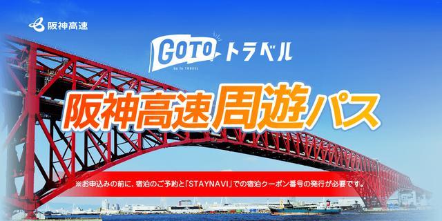 画像: GOTOトラベル 阪神高速周遊パス|阪神高速道路