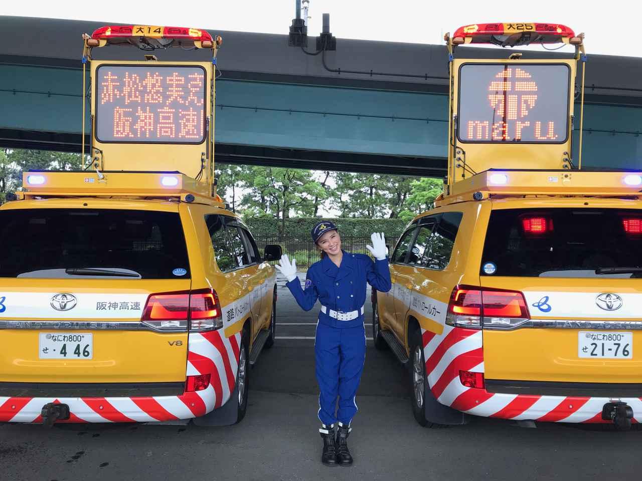 画像9: 10月28日水曜日 阪神高速maruごとハイウェイ!