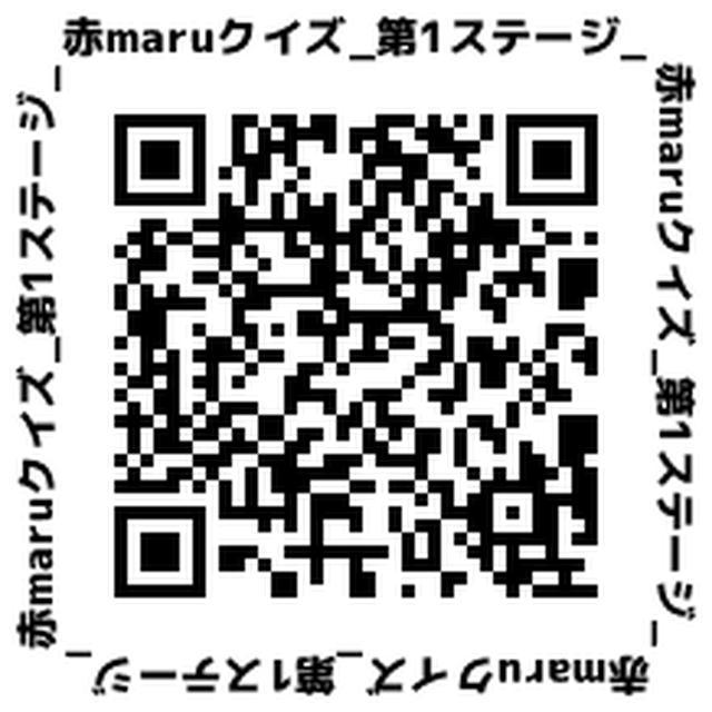 画像2: 11月23日(月曜・祝日)の赤maruはクイズスペシャル!題して赤maruクイズ!!