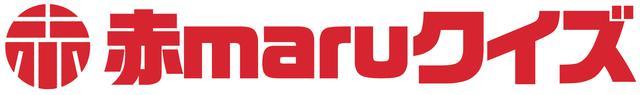 画像1: 11月23日(月曜・祝日)の赤maruはクイズスペシャル!題して赤maruクイズ!!