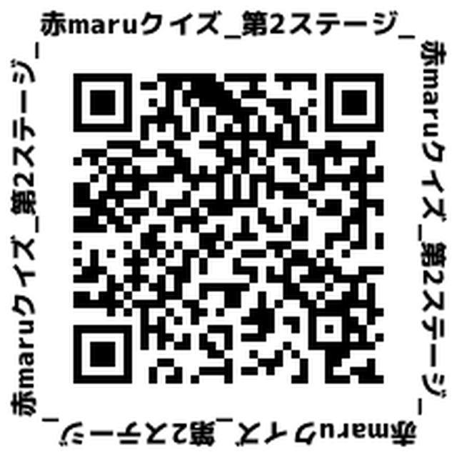 画像3: 11月23日(月曜・祝日)の赤maruはクイズスペシャル!題して赤maruクイズ!!